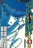天牌 43 (ニチブンコミックス)