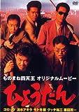 ものまね四天王 オリジナルムービー ひょうたん[DVD]