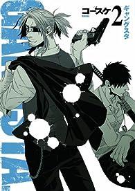 GANGSTA. 2 (バンチコミックス)