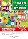 英語ドリル 2013年度第1回第2回試験国連英検ジュニアテスト過去問題集