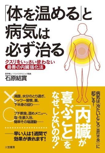 「体を温める」と病気は必ず治る (三笠書房 電子書籍)