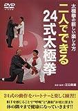太極拳の新しい楽しみ方 二人でできる24式太極拳 [DVD]