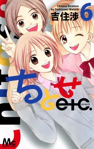ちとせetc. 6 (マーガレットコミックス)