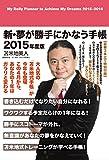 新・夢が勝手にかなう手帳(4月スタート・2015年度版)