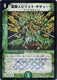 デュエルマスターズ DM19-010-VE 《霊騎スピリット・サティーク》