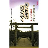 神と仏の道を歩く―神仏霊場巡拝の道公式ガイドブック (集英社新書 ビジュアル版 10V)