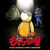 もぐらの唄 COMIC BOOK(with CD)