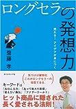 ロングセラーの発想力 / 齋藤 孝 のシリーズ情報を見る