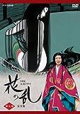 NHK大河ドラマ 花の乱 完全版 第五巻 [DVD]