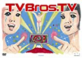TV Bros.TV[DVD]