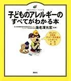 子どものアレルギーのすべてがわかる本 (健康ライブラリー イラスト版)