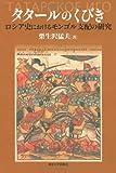 タタールのくびき—ロシア史におけるモンゴル支配の研究