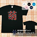 豊天商店 日本語シリーズ 萌チェック 半袖TシャツブラックS bu1112424