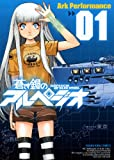 蒼き鋼のアルペジオ 1巻 (ヤングキングコミックス)