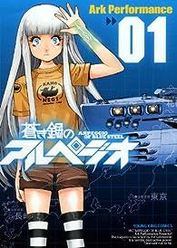蒼き鋼のアルペジオ 01 (ヤングキングコミックス)