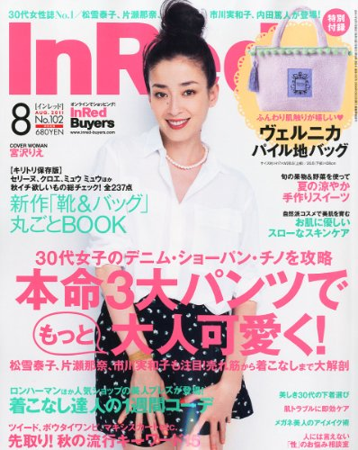 In Red (イン レッド) 2011年 08月号 [雑誌]