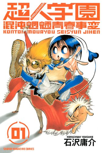 超人学園(1) (少年マガジンKC)