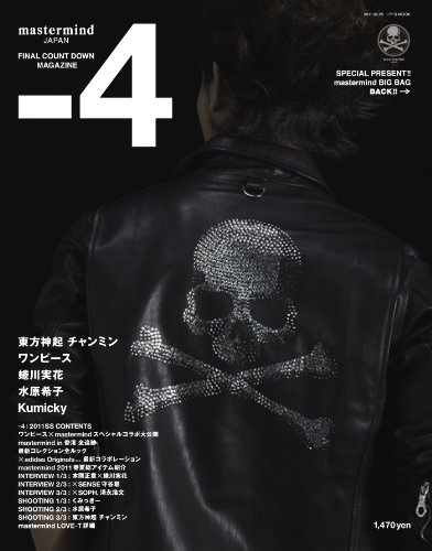 mastermind JAPAN FINAL COUNT DOWN MAGAZINE -4