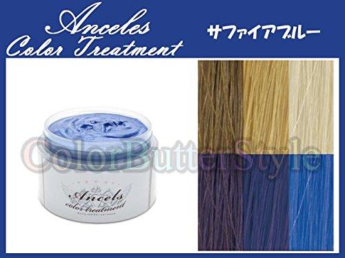 カラーバター エンシェールズカラートリートメント サファイアブルー 全26色お選びいただけます 染髪用手袋付き