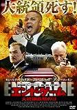 エンドゲーム/大統領最期の日 [DVD]