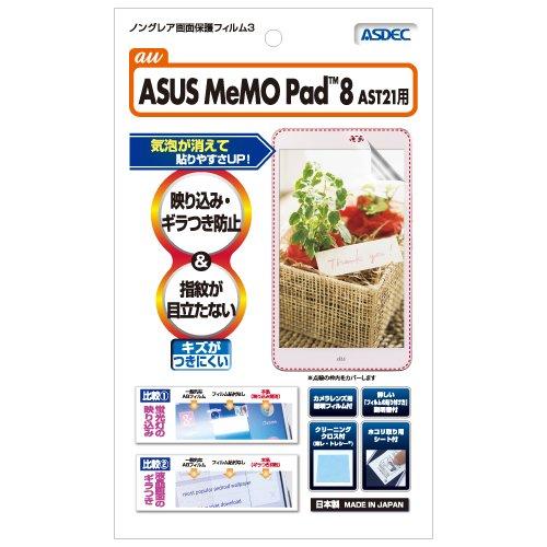 アスデック 【ノングレアフィルム3】 au ASUS MeMO Pad 8 専用 防指紋・気泡が消失するフィルム NGB-AST21
