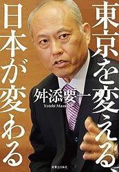 東京を変える、日本が変わる