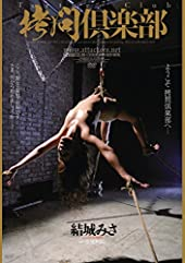 拷問倶楽部 結城みさ アタッカーズ [DVD]