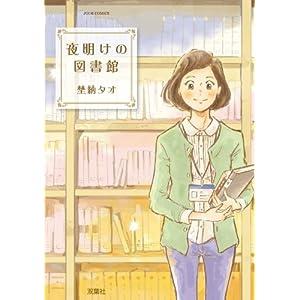 夜明けの図書館 (アクションコミックス)