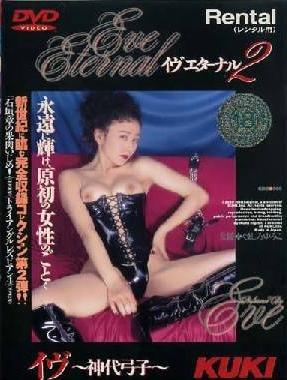 [イヴ(神代弓子)] EVE Eternal ̄イヴ・エターナル (2)