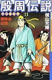 殷周伝説―太公望伝奇 (11) (Kibo comics)