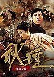 秋瑾~競雄女侠~[DVD]