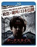 ダークスカイズ [Blu-ray]