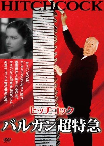 DVD バルカン超特急2013/11/28発売 ...