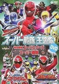 スーパー戦隊主題歌DVD 特命戦隊ゴーバスターズ VS スーパー戦隊
