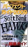 福岡ソフトバンクホークス パーフェクトガイド2009 (SOFTBANK MOOK)
