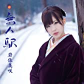 無人駅(初回限定盤)(DVD付)