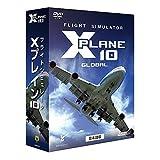 Amazon.co.jpズー フライトシミュレータ Xプレイン10 日本語 価格改定版