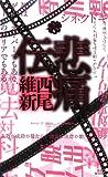 悲痛伝 / 西尾 維新 のシリーズ情報を見る