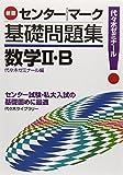 センター/マーク基礎問題集数学2・B―代々木ゼミナール