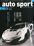 オートスポーツ 2013年 3/1号 [雑誌]