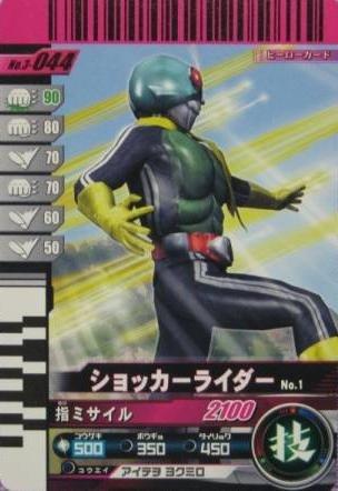 仮面ライダーバトル ガンバライド ショッカーライダーNo.1 【ノーマル】 No.3-044