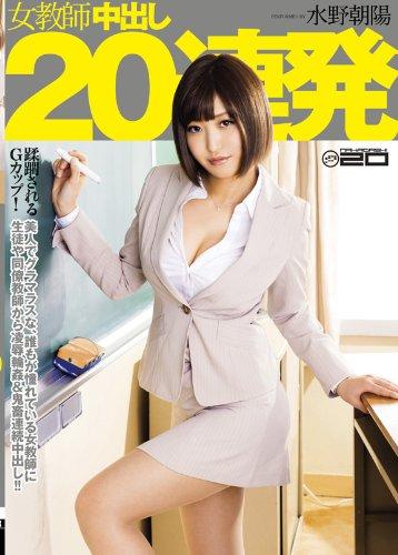 女教師中出し20連発 水野朝陽 [DVD]