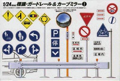 1/24 道路標識セット (市街地用)