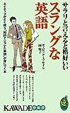 サラリと言えると格好いいスラングな英語 (KAWADE夢新書)