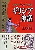 マンガギリシア神話 (1)