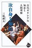 汝自身を知れ ~古代ギリシアの知恵と人間理解 (NHKライブラリー)
