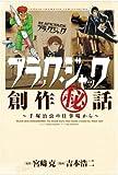 ブラック・ジャック創作秘話〜手�恷。虫の仕事場から〜 (少年チャンピオン・コミックス・エクストラ)