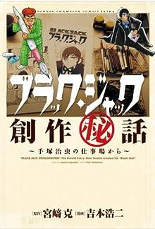 ブラック・ジャック創作秘話~手治虫の仕事場から~ (少年チャンピオン・コミックス・エクストラ)