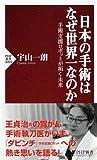 日本の手術はなぜ世界一なのか (PHP新書)
