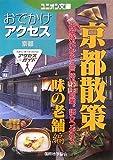 おでかけアクセス 京都散策 味の老舗編 (ユニオン文庫)